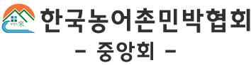 한국 농어촌 민박협회 -중앙회- 메인